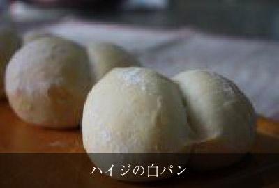 ハイジの白パン